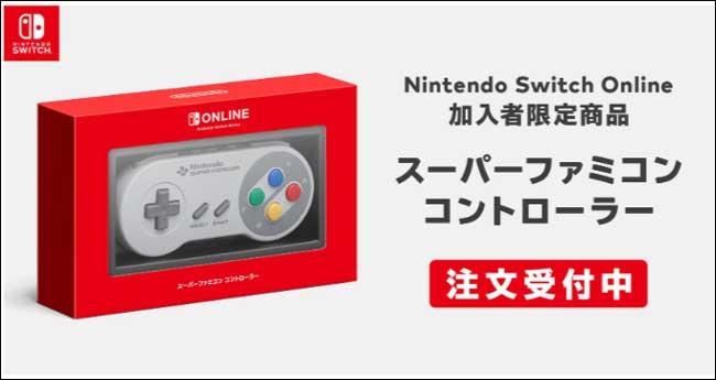 Switch スーパーファミコン